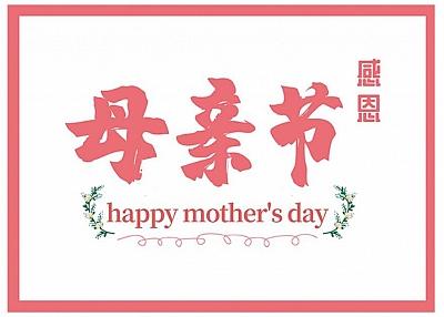 Happy Mother's Day! AOQUN