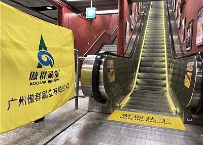AOQUN Give You Home Service for Escalator Safety Brush