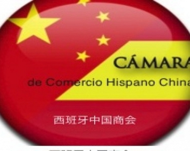La Cámara de comercio hispano china