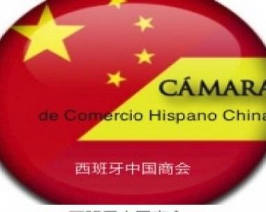 西班牙中国商会